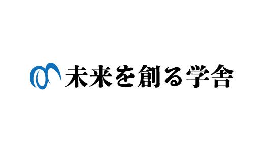 未来を創る学舎(中京高校通信制)