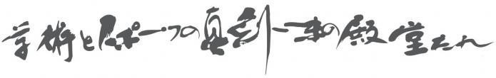 未来を創る学舎(中京高校)建学の精神