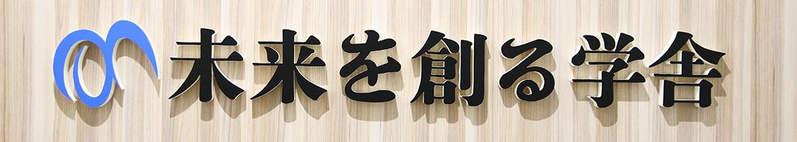 未来を創る学舎(中京高校通信制課程)
